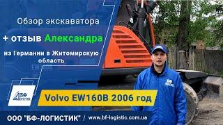 Экскаватор Volvo EW160 и Отзыв клиента - компания ООО