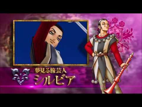Download Dragon Quest XI :  trailer Nintendo 3DS Pics