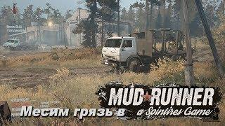 Ночной MudRunner