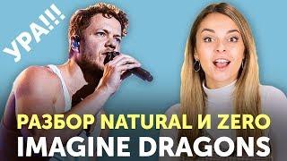 СМЫСЛ И ПЕРЕВОД ПЕСЕН IMAGINE DRAGONS: Natural и Zero