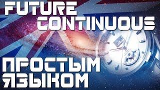 Время Future Continuous. Будущее продолженное время в английском языке - длительное. Примеры