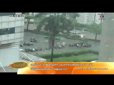 เรื่องเล่าเช้านี้ อุตุฯเตือนรับมือฝนตกหนักทั่วไทย 28-30ส.ค.นี้ (28 ส.ค.57)