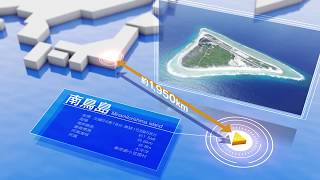 まだ知らない日本の魅力 南鳥島