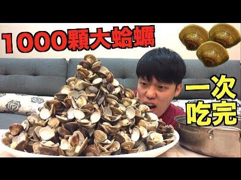 【狠愛演】一次吃完1000顆大蛤蠣!!『差點精盡人亡』