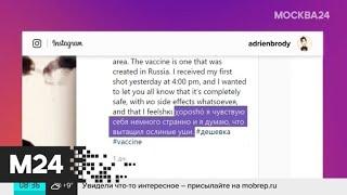 Новости мира: актер Эдриан Броуди после испытания российской вакцины заговорил по-русски
