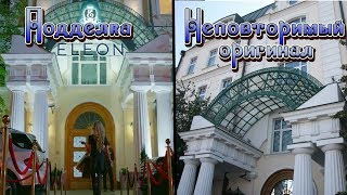 Где снимали сериал отель Элеон? Бизнес центр Александр Хаус
