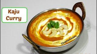 Kaju Curry Recipe   Restaurant Style Kaju Curry   Shahi Kaju Curry   काजू की सब्ज़ी   kabitaskitchen