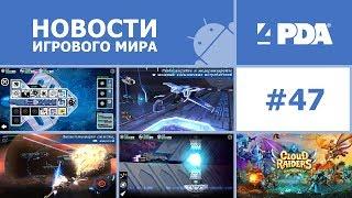 Новости игрового мира Android - выпуск 47 [Android игры]