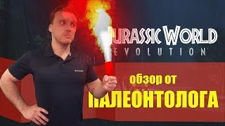 Jurassic World Evolution - Обзор от палеонтолога