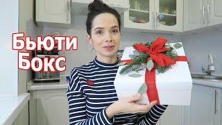 Новогодний Бьюти Бокс / Подарок на Новый год