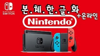 닌텐도 스위치 본체 한글화! 한국 온라인 서비스 소식 …