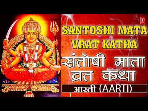 Santoshi Mata Vrat Katha Avam Aarti By ANURADHA PAUDWAL I Full Audio Songs Juke Box