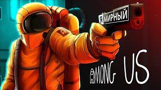Among Us - Искусство Лжи