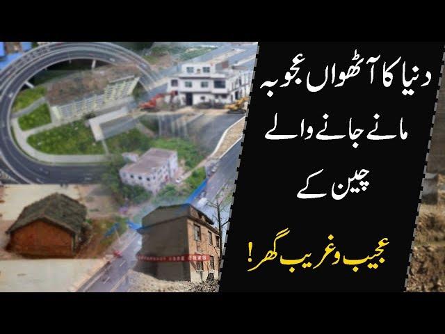 World's Most Wonder Houses   9 News HD