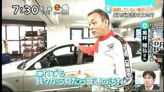 カービューティープロ ブルーボトル 車内清掃の勧め thumbnail