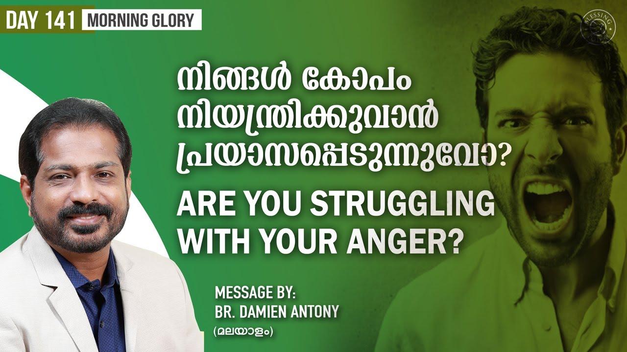 Download Malayalam Christian Message | നിങ്ങൾ കോപം നിയന്ത്രിക്കുവാൻ പ്രയാസപ്പെടുന്നുണ്ടോ? Morning Glory -141