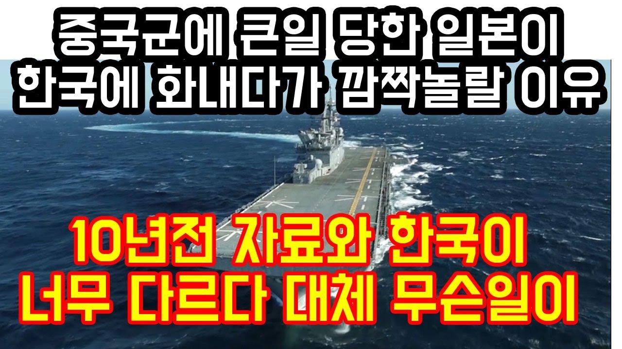 """중국군에 큰일 당한 일본이 한국에 화내다가 깜짝놀랄 이유 """"10년전 자료와 지금 한국은 너무다르다 대체 무슨일이"""""""