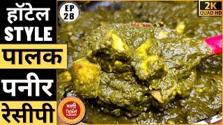 पलक पनर रसप  Paneer Palak recipe  Palak Panir  Palak Paneer Recipe in Marathi