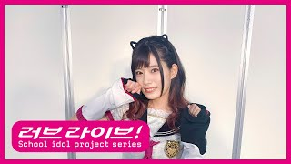 [러브라이브! School Idol Festival ALL STARS 릴리즈 카운트 다운이 시작됩니다!]
