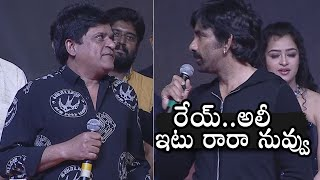 Ali Reaction To Ravi Teja Comments | KRACK Movie Success Meet In Vizag | Daily Culture