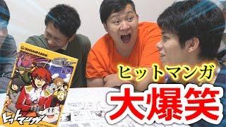 【大流行?】ヒットマンガゲームがわかりやすくて超面白いwww thumbnail