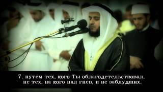 Мишари рашид, Сура аль-Фатиха ( 114 ан-Нас )