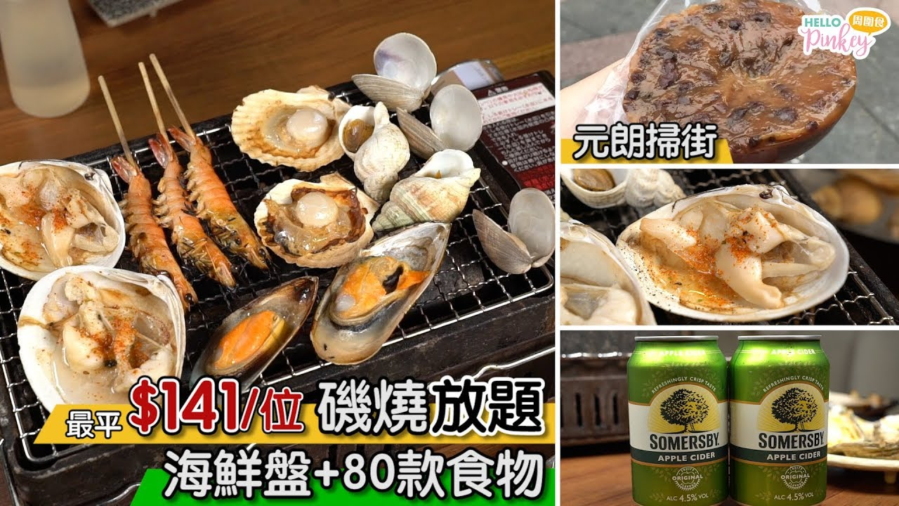 【放題】最平$141/位 磯燒放題~海鮮盤+任食80款食物 同場加映:元朗本土味掃街 - YouTube