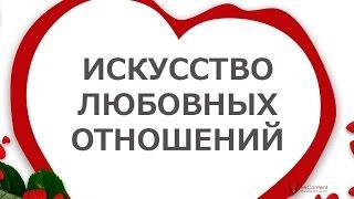 Искусство Любовных Отношений