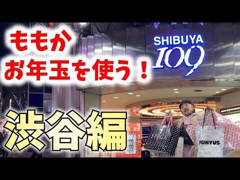 【お年玉を使う】渋谷の109へ行って洋服を買いまくる小学生!!【ももかチャンネル】