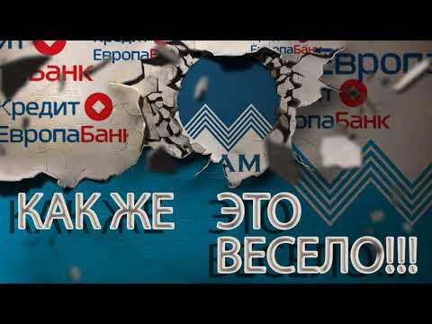 КРЕДИТ ЕВРОПА БАНК ГЕРПЕС АДОЛЬФОВИЧ СКЛОНЯЕТ К ИНТИМУ СОТРУДНИЦУ | Кузнецов | Аллиам