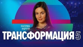 Екатерина Андреева | О реперных точках  | Университет СИНЕРГИЯ