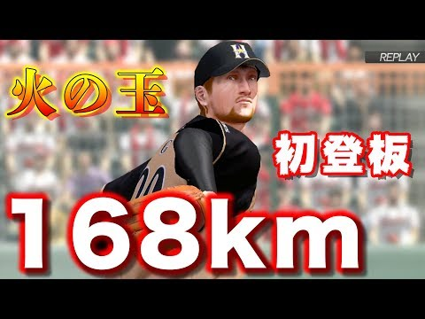 【プロスピ】168kmの'火の玉ストレート'を投げる外国人助っ人、初陣【ガードナー】