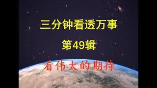 "(第49辑)三分钟看透万事 Session 49 of ""3 Minutes Spiritual Insights ""祝健牧师 Pastor Zhu 10/22"