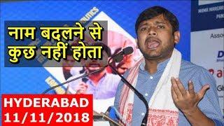 Kanhaiya Kumar in Latest Speech in Hyderabad - 11/11/18