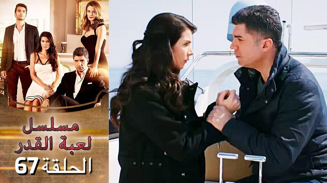 Kaderimin Yazıldığı Gün مسلسل لعبة القدر الحلقة 67