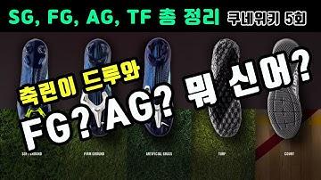 [쿠네위키] 5회 - FG, AG, HG, TF 축구화 스터드 뭐 신어?