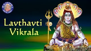 Lavthavti Vikrala - Shiva Aarti With Lyrics - Sanjeevani Bhelande - Devotional