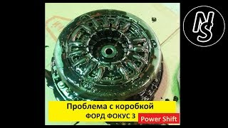 Проблема с коробкой Форд Фокус 3, Power Shift