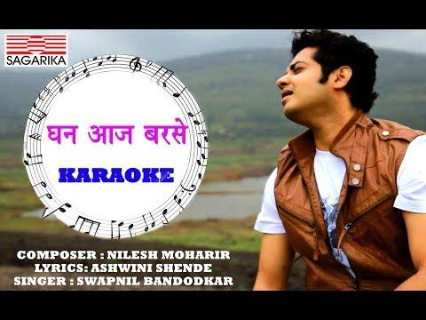 घन आज बरसे (Ghan Aaj Barse)/ KARAOKE /ORIGINAL TRACK