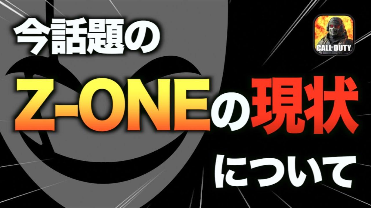 解散!?Z-ONEの現状についてお伝えします.....【CODモバイル】【IQ】