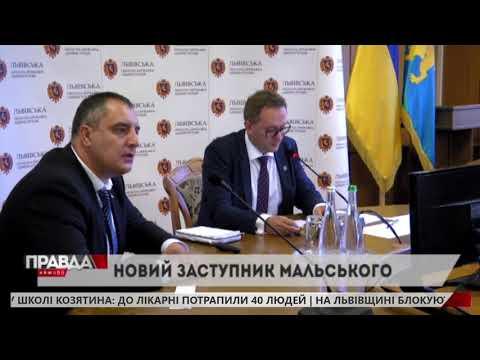 НТА - Незалежне телевізійне агентство: Маркіян Мальський представив свого заступника