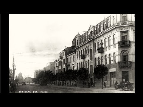 Минск в 1930-е годы / Minsk in the 1930s