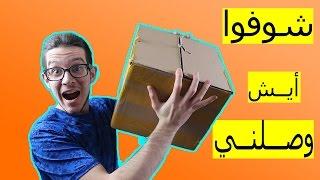 وصلني صندوق كبير فيه اشياء عجيبة وغريبة !!