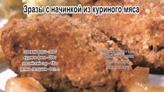 Зразы мясные фото.Зразы с начинкой из куриного мяса