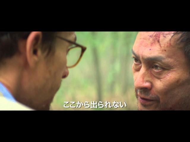 マシュー・マコノヒー×渡辺謙×ガス・ヴァン・サント 映画『追憶の森』予告編