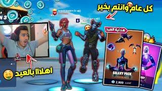 فورت نايت - فاجئت منصور في العيد (سامحته واعطيته افضل عيدية ) 🔥😱 !! Fortnite