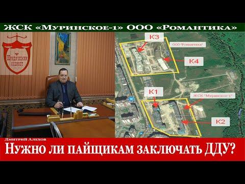 """ЖСК """"Муринское 1"""" ООО """"Романтика"""" надо ли подписывать ДДУ?"""