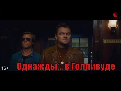 🎬«Однажды...в Голливуде» Русский трейлер (2019).Смотреть фильмы 2019 года. Лучшие трейлеры 2019 Hd.