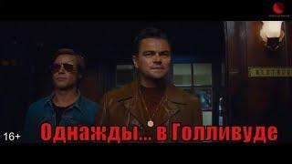 ????«Однажды...в Голливуде» Русский трейлер (2019).Смотреть фильмы 2019 года. Лучшие трейлеры 2019 hd. / Видео