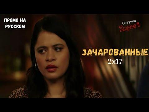 Зачарованные 2 сезон 17 серия / Charmed 2x17 / Русское промо